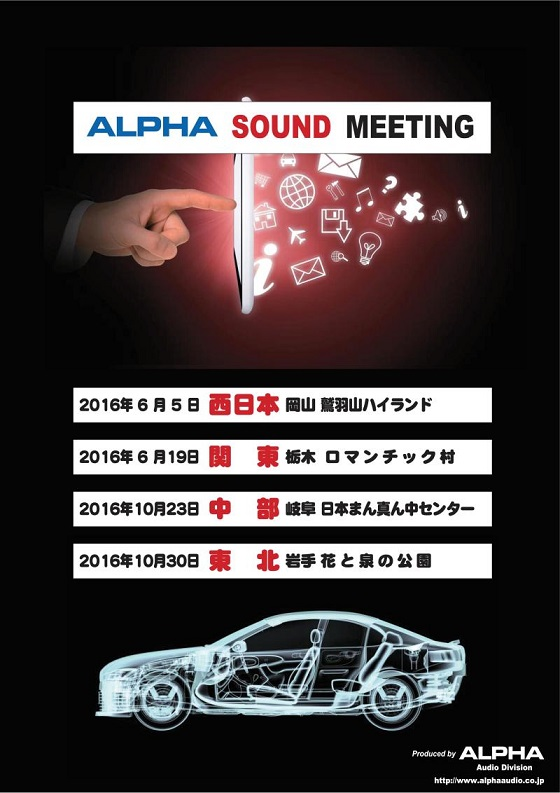 アルファサウンドミーティング関東