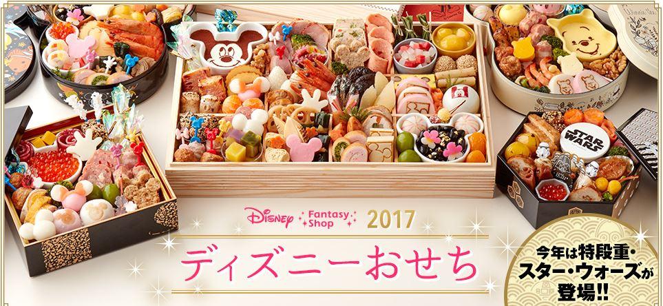 2017_osechi.jpg