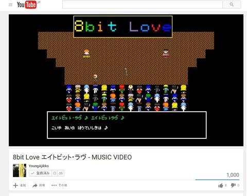 8bit_love_1000c.jpg