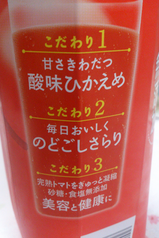 bestomato_Juice_7.jpg