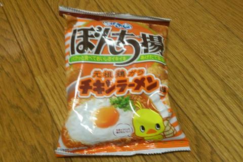 chickenbonchi1.jpg
