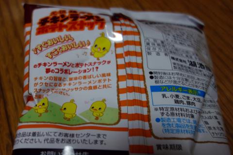 chickenramen_potato_2.jpg