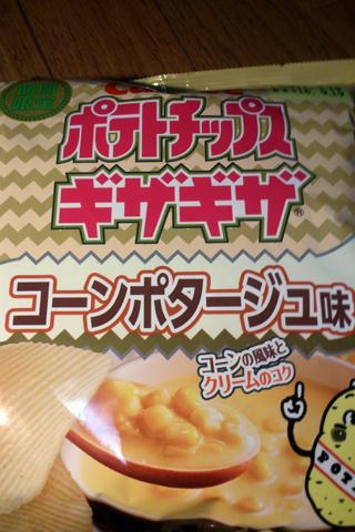 cornpotagechips_1.jpg