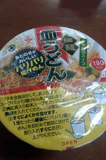 cup_sara_udon_1.jpg