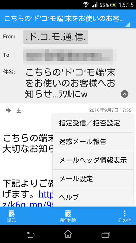 gomikuzu_mail_3.png