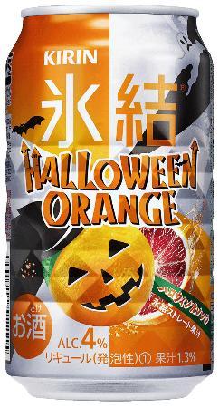 halloweenorange_hyoketsu.jpg