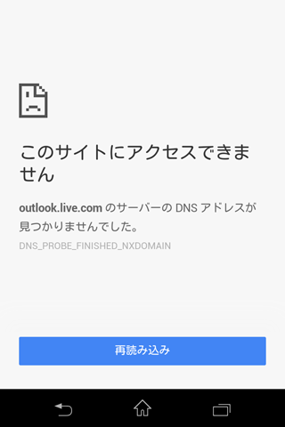 outlook_connecteror_20161007_3.png