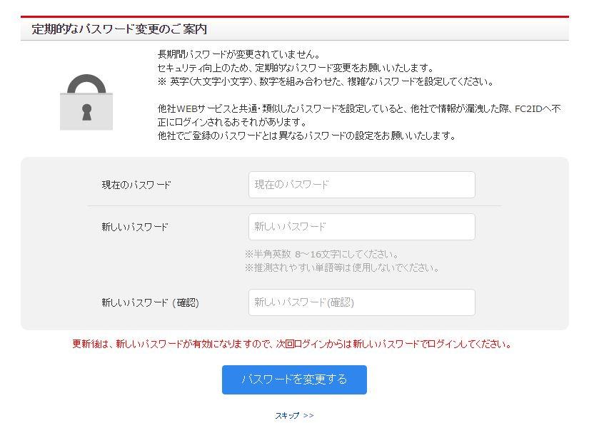 pass_change.jpg