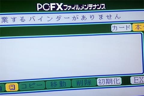 pcfx_mem_is_dclear_06.jpg