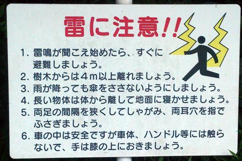 raiu_storm_5.jpg