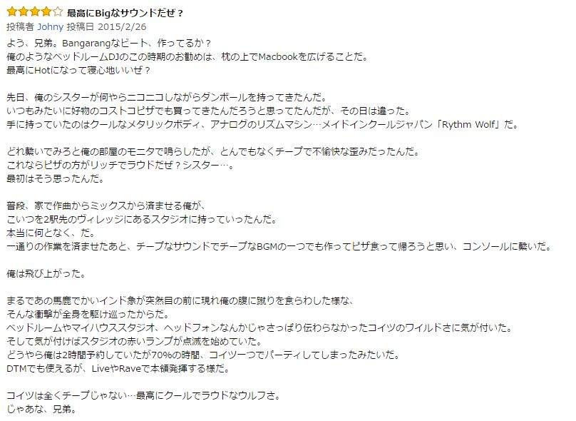 rhythmwolf_akai_7.jpg
