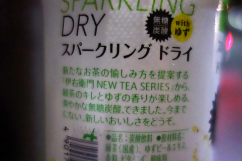 sparklingdry_tea_4.jpg