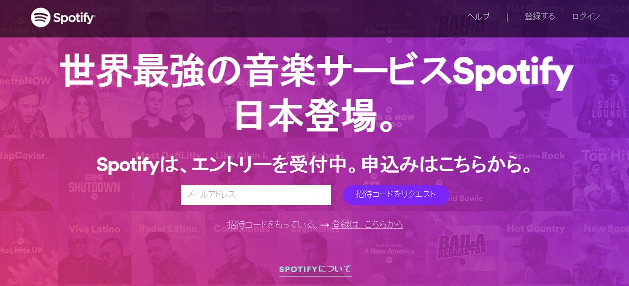 spotify_entory.jpg