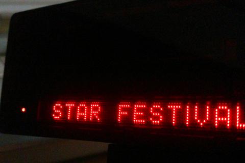 starfest_2016.jpg