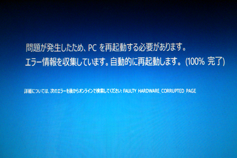 w10_bs_error.jpg