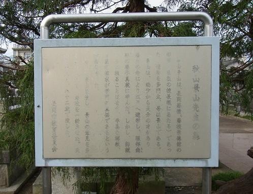 秋山景山墓 (2)