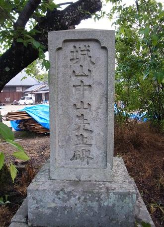 中山城山墓