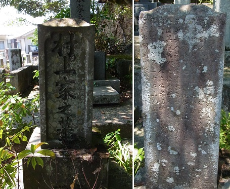 村上龍眠墓