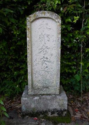 木村渫庵墓