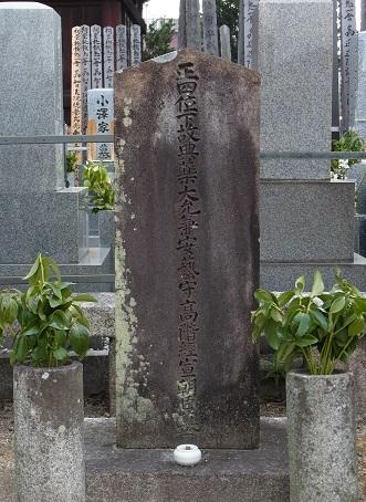 高階枳園墓
