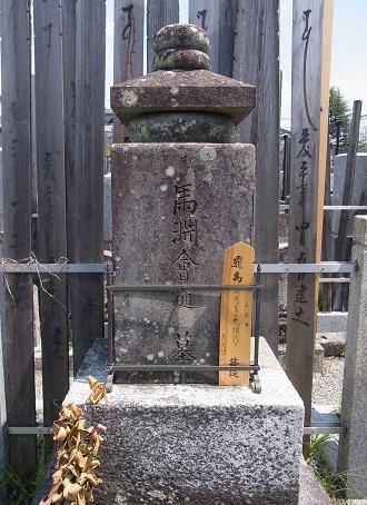 馬淵嵐山墓