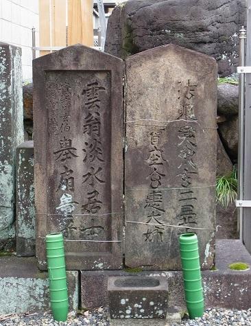 味岡三伯墓