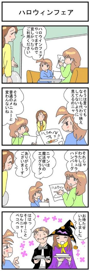 ハロウィンフェア2