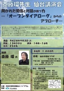 160903斎藤環先生仙台講演会