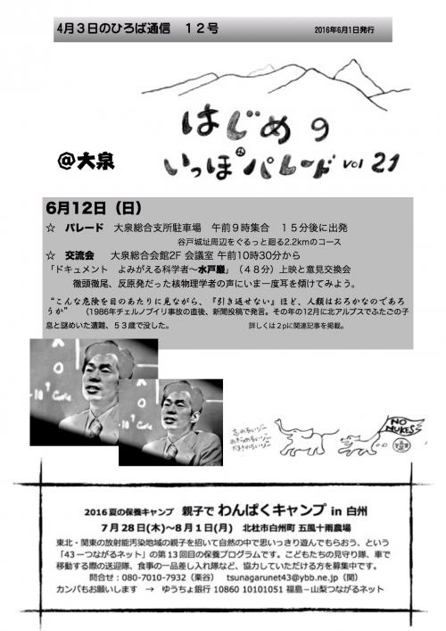 20160612.jpg