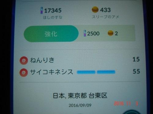 ポケ702