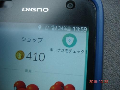 ポケ615