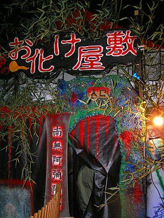 330px-お化け屋敷兵庫県鍛冶屋秋祭り