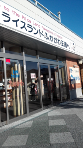 深川道の駅