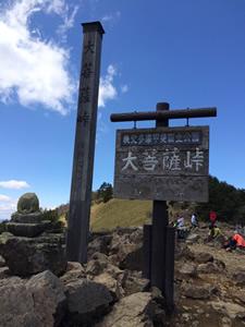 大菩薩峠標識