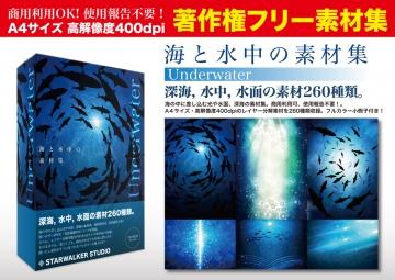 告知_SWST0106_海と水中の素材集_1024