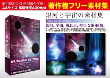 告知_SWST0105_銀河と宇宙のの素材集_1024