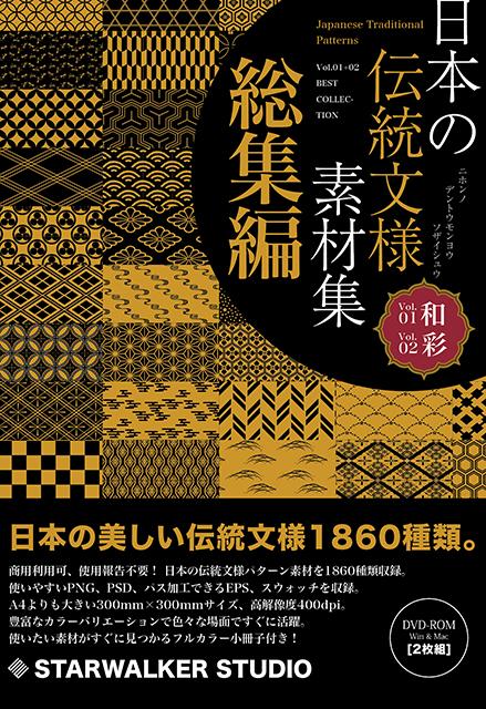 SWST0108-0109_web.jpg