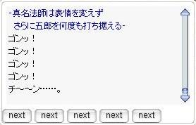 五郎さんたんこぶだらけになってますよ
