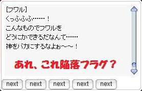 【自主規制】になんて負けないんだから!(←アウトー!!)