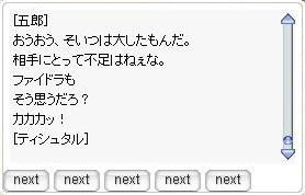 五郎さんのその自信はどこから来るんですか…gkbr