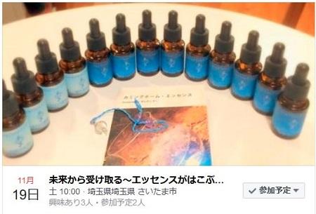 1119urawa.jpg