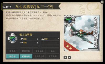 九七式艦攻(九三一空