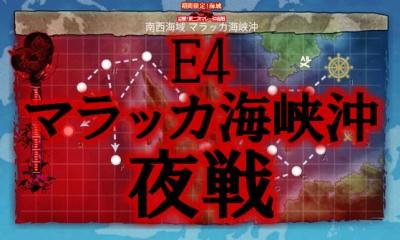 E4アイキャッチ