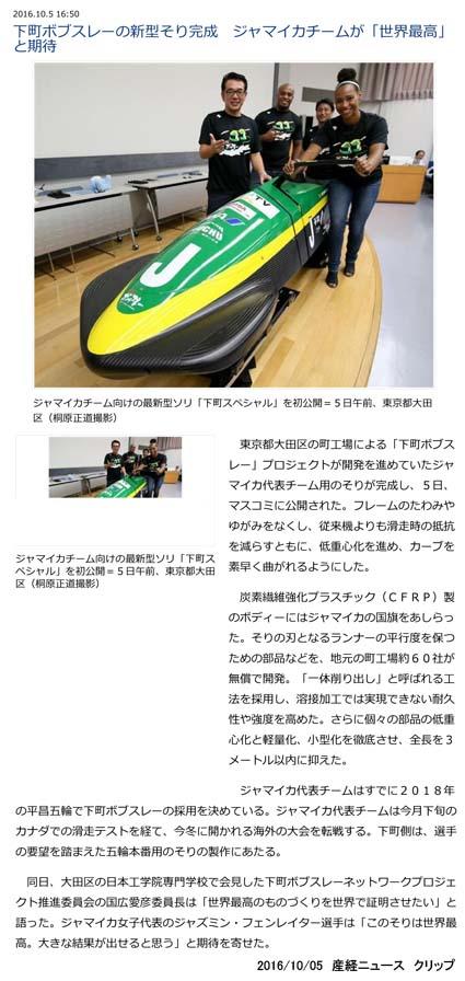 2016/10/05産経ニュース クリップ