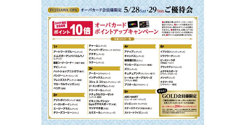 藤沢 OPA ストリートワイズ MISHKA ミシカ LRG ファッション