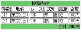 20161106 トレジャーマップ