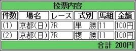 20161106 メイショウノボサン