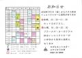 ブログ用イントラ変更のお知らせ