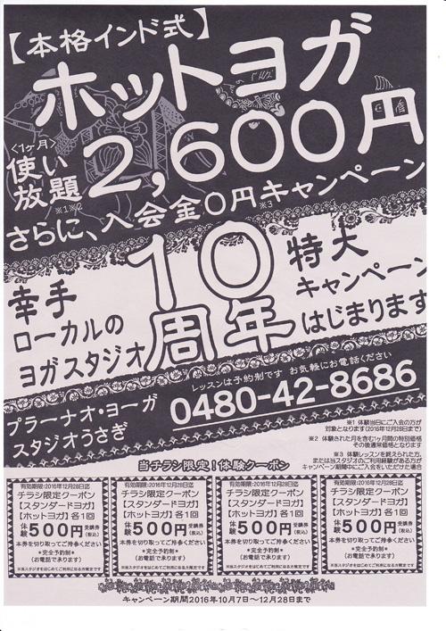 ブログ用10周年チラシ_0001