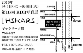 160819_hikari_chizu_02w.jpg